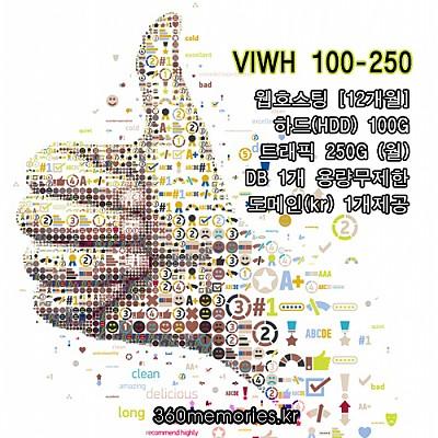 [12개월] VIWH 100-250 웹호스팅 하드100G + 트래픽250G(월) + DB1개 용량무제한 + 도메인(kr) 1개제공(무통장결제시)
