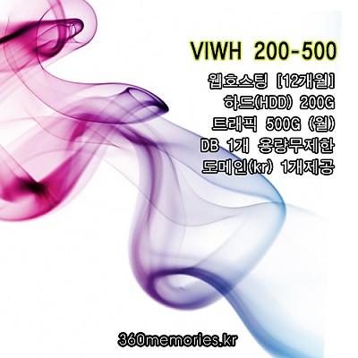 [12개월] VIWH 200-500 웹호스팅 하드200G - 트래픽500G(월) - DB1개 용량무제한 + 도메인(kr) 1개제공(무통장결제시)