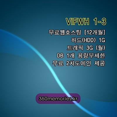 VIFWH 1-3 무료웹호스팅 하드1G - 트래픽3G(월) - DB1개 용량무제한 + 무료도메인(2차도메인) [12개월][포인트구매가능]