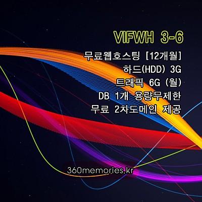 VIFWH 3-6 무료웹호스팅 하드3G - 트래픽6G(월) - DB1개 용량무제한 + 무료도메인(2차도메인)[12개월][포인트구매가능]