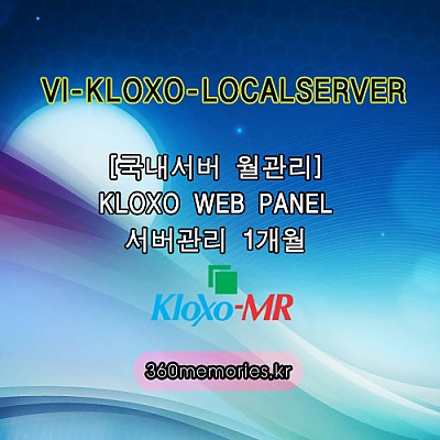 VI-KLOXO-LOCALSERVER [국내서버 월관리] KLOXO WEB PANEL 서버관리 1개월