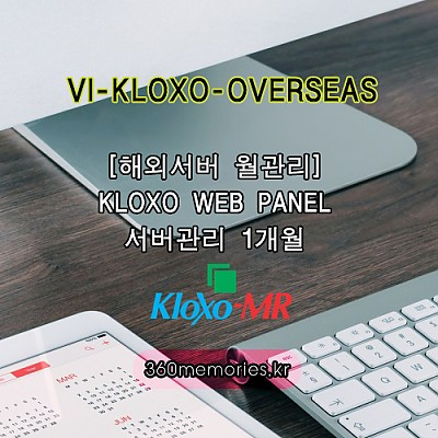 VI-KLOXO-OVERSEAS [해외서버 월관리] KLOXO WEB PANEL 서버관리 1개월