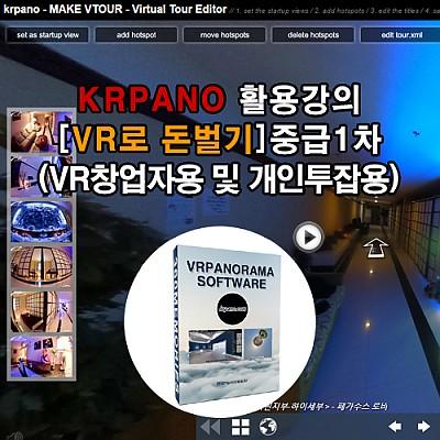 KRPANO 활용강의[VR로 돈벌기] - 중급2차(VR창업자용 및 개인투잡용)