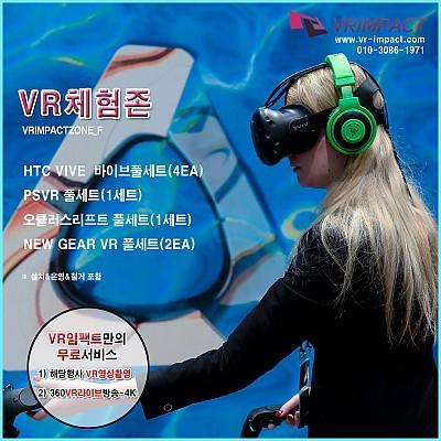 HTC VIVE  바이브풀세트(4EA) + PSVR 풀세트(1세트) + 오큘러스리프트 풀세트(1세트) + NEW GEAR VR 기어VR 풀세트(2EA) + 서비스추가(해당행사VR영상촬영 + 360VR라이브방송-4K)