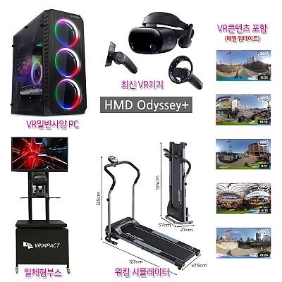 (VR구축판매) 릴렉스워킹VR세트-Relax Walking VR SET (선착순 100대 / 2019년 10월까지 한정 할인판매)