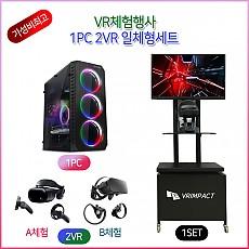 (가성비최고) 1PC 2VR 일체형행사부스 세트(1부스-2인 따로 게임진행)