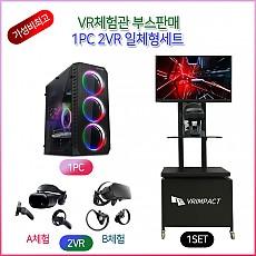 [선착순 30대한정할인] [가성비형] 1PC + 2VR VR체험부스 구축&판매(48인치형)
